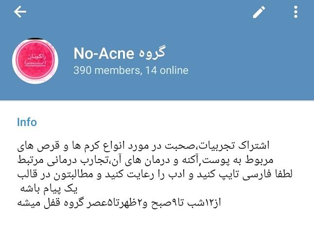 No Acne گروه