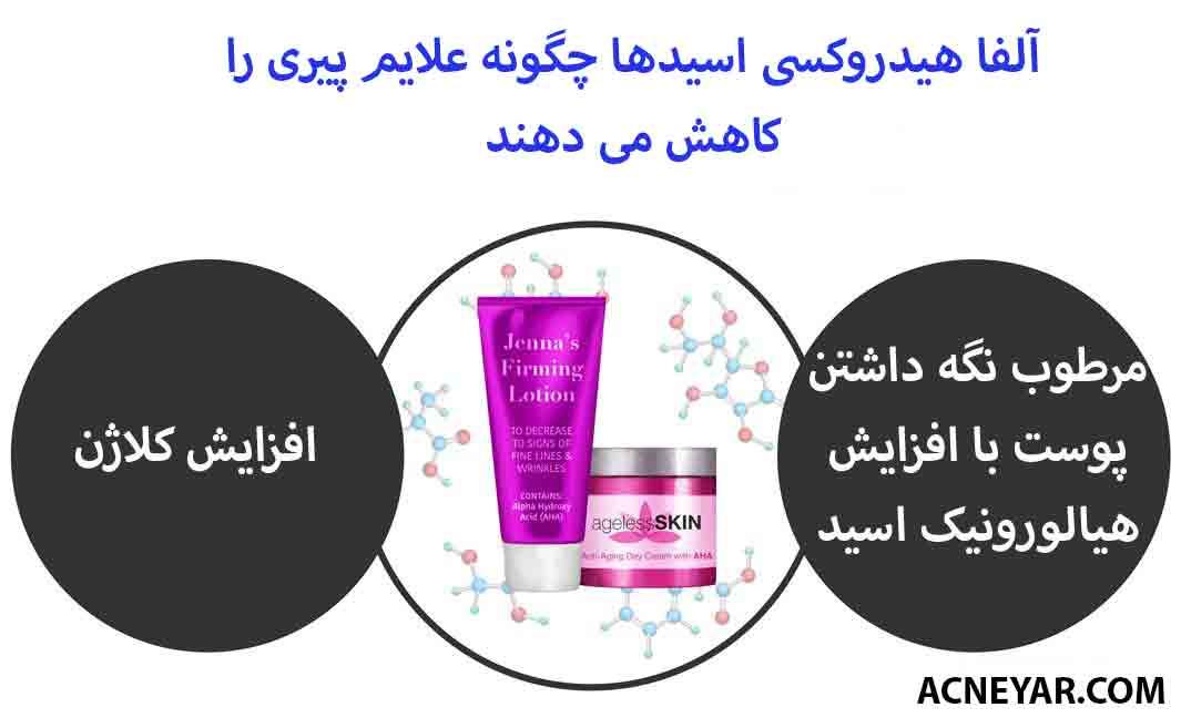 کاهش پیری پوست