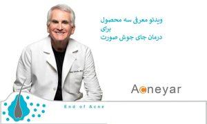 معرفی 3 محصول ببرای درمان جای جوش صورت